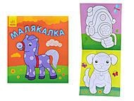 Раскраска для малышей «Игривые пони», С548003У