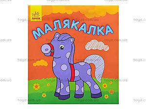 Раскраска для малышей «Игривые пони», С548003У, отзывы