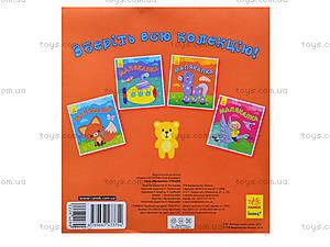Раскраска для малышей «Игривые пони», С548003У, цена