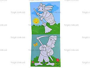 Раскраска для малышей «Сказки», С548004У, купить