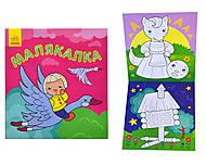 Раскраска для малышей «Сказки», С548004У, фото