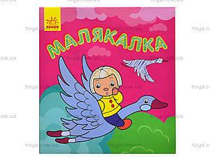 Раскраска для малышей «Сказки», С548004У, цена
