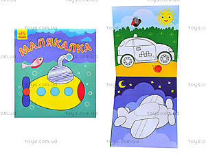 Раскраска для малышей «Техника», С548002У