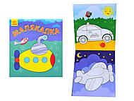 Раскраска для малышей «Техника», С548002У, фото