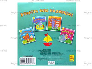 Раскраска для малышей «Техника», С548002У, цена