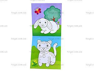 Раскраска для малышей «Животные», С548001У, купить