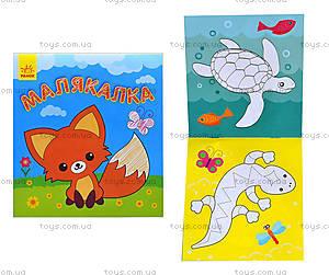Раскраска для малышей «Животные», С548001У