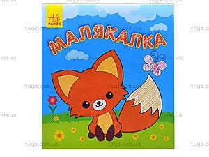 Раскраска для малышей «Животные», С548001У, отзывы
