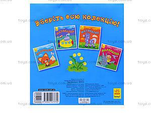 Раскраска для малышей «Животные», С548001У, цена