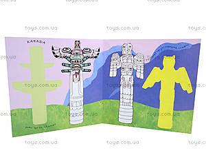 Детская раскраска «Арт-студия: Страны», К167005У, купить
