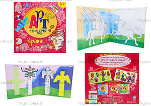 Детская раскраска «Арт-студия: Страны», К167005У