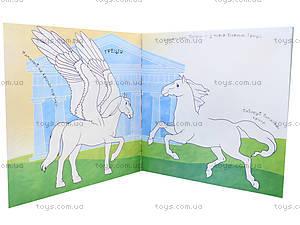 Детская раскраска «Арт-студия: Страны», К167005У, отзывы