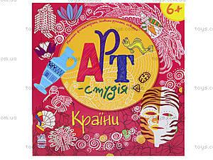 Детская раскраска «Арт-студия: Страны», К167005У, цена