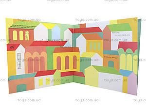 Раскраска «Арт-студия: Города», К167004У, цена