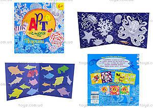 Раскраска «Арт-студия: Животные», К167006У