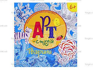 Раскраска «Арт-студия: Животные», К167006У, отзывы