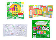 Раскраска детская «Арт-студия: Города», К167001Р