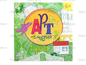 Раскраска детская «Арт-студия: Города», К167001Р, цена