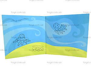 Детская раскраска «Арт-студия: Животные», К167003Р, купить