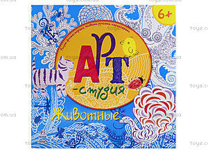 Детская раскраска «Арт-студия: Животные», К167003Р, отзывы