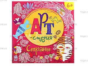 Раскраска «Арт-студия: Страны», К167002Р, цена