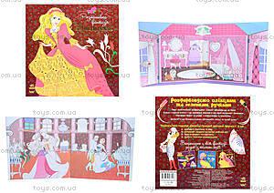 Книжка-раскраска «Принцессы», С172002У