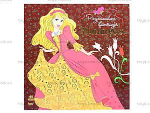 Книжка-раскраска «Принцессы», С172002У, игрушки
