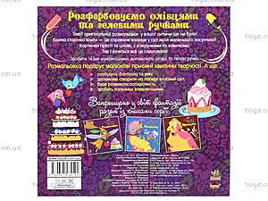 Книжка-раскраска «Вкусности», С172008У, фото