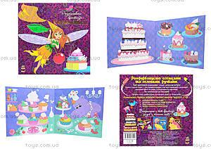 Книжка-раскраска «Вкусности», С172008У