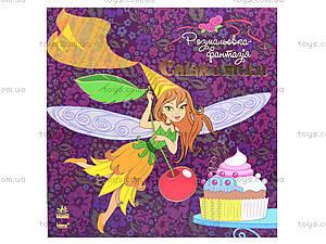 Книжка-раскраска «Вкусности», С172008У, игрушки