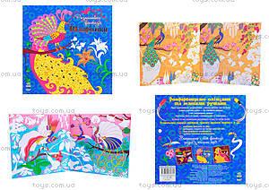 Книга-раскраска «Животные», С172010У