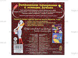 Раскраска-фантазия «Принцессы», С172001Р, фото