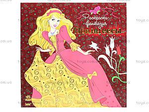 Раскраска-фантазия «Принцессы», С172001Р, отзывы