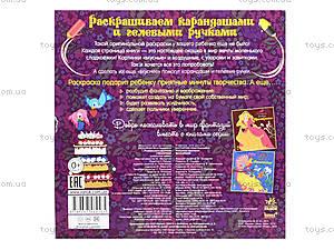 Раскраска-фантазия «Вкусняшки», С172007Р, фото