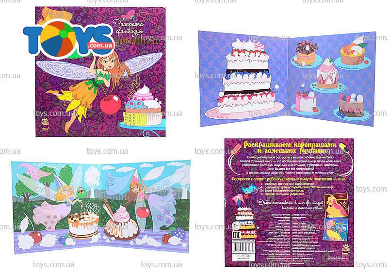 Раскраска-фантазия «Вкусняшки» - Детские книги в интернет ...