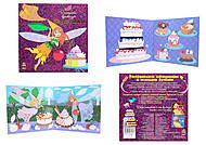 Раскраска-фантазия «Вкусняшки», С172007Р, купить