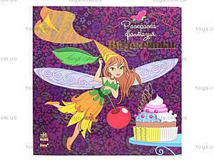 Раскраска-фантазия «Вкусняшки», С172007Р, цена