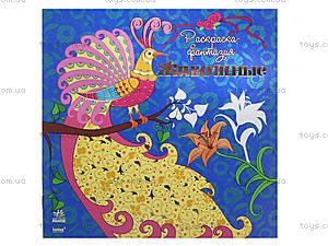 Детская книга-раскраска «Животные», С172009Р