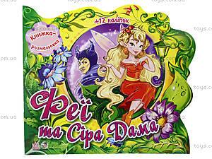 Детская книга-раскраска «Феи и Серая Дама», А18506У
