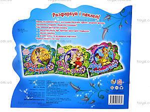 Детская книга-раскраска «Феи и тролль», А18493У, купить