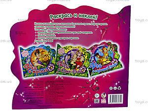 Детская книга-раскраска «Феи и страшный Энгри», А18496Р, купить