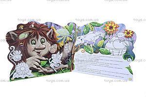 Книга-раскраска «Феи и тролль», А18495Р, фото