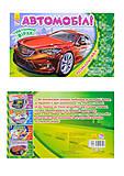 Книжка-раскраска «На крутом вираже: Автомобили», А566004У, фото