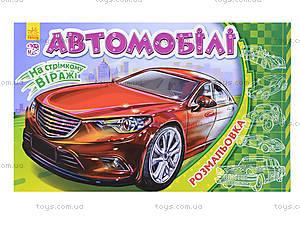 Книжка-раскраска «На крутом вираже: Автомобили», А566004У, цена