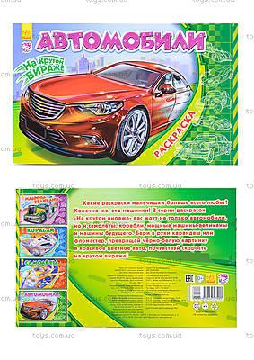Детская раскраска «На крутом вираже: Автомобили», А566001Р