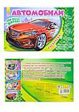 Детская раскраска «На крутом вираже: Автомобили», А566001Р, купить