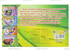 Детская раскраска «На крутом вираже: Автомобили», А566001Р, отзывы
