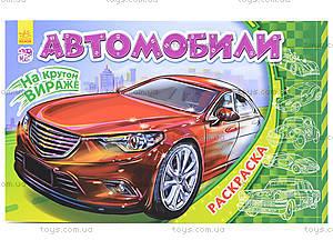 Детская раскраска «На крутом вираже: Автомобили», А566001Р, цена