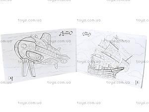Книжка-раскраска «На крутом вираже: Корабли», А566006У, купить