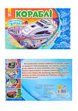 Книжка-раскраска «На крутом вираже: Корабли», А566006У
